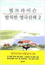 [중고] 빌 브라이슨 발칙한 영국산책 2