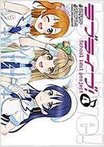 ラブライブ! (4) (電擊コミックス)