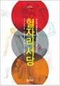 [eBook] 혈자리서당