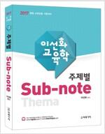 2017 이선화 교육학 주제별 Sub-note