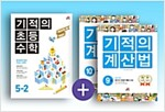 [세트] 기적의 초등수학 (2학기) + 계산법 5학년 세트 - 전3권