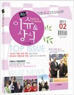 [중고] 최신 이슈 & 상식 2011년 2월호
