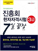 진흥회 한자자격시험 3급 7일 끝장