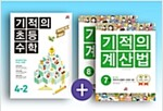 [세트] 기적의 초등수학 (2학기) + 계산법 4학년 세트 - 전3권