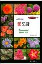 600가지 꽃도감