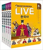 Live 한국사 6~10 세트 - 전5권