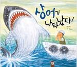 상어가 나타났다!