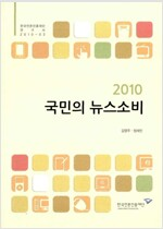 [중고] 2010 국민의 뉴스소비