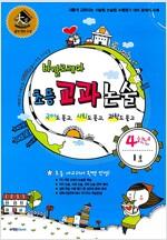 [중고] 바깔로레아 초등 교과논술 4학년 1호