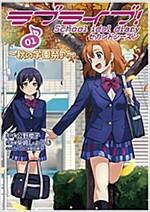 ラブライブ! School idol diary セカンドシ-ズン 1 (電擊コミックスNEXT)