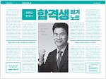 2017 전한길 한국사 합격생 필기노트