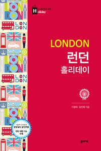 런던 홀리데이 (런던 전도, 서울역 - 인천공항 공항철도 ...