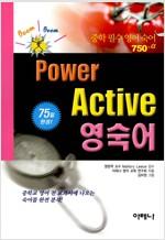 [중고] Power Active 영숙어