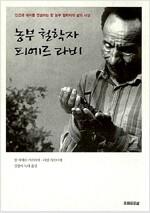 [중고] 농부 철학자 피에르 라비