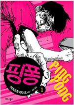 [중고] 핑퐁 4