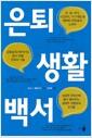 [중고] 은퇴 생활 백서