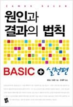 [중고] 원인과 결과의 법칙 BASIC + 실천편