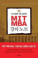 MIT MBA 강의노트