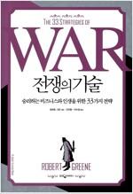 [중고] 전쟁의 기술