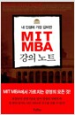 [중고] MIT MBA 강의노트