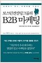보스턴컨설팅그룹의 B2B 마케팅 - 마케터가 된다, 마케터를 키운다