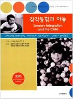 [중고] 감각통합과 아동
