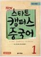 [중고] New 스타트 캠퍼스 중국어 1 (교재 + MP3 CD 1장)