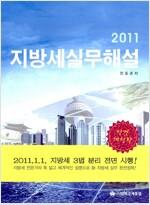 [중고] 지방세실무해설 2011