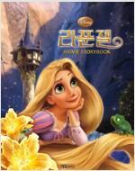 [중고] 디즈니 라푼젤 무비스토리북