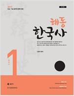 2017 해동한국사 - 전3권