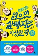 [중고] 읽으면 살 빠지는 이상한 책