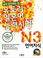 유토리 일본어능력시험 N3 언어지식 (본책 + 길잡이해설서)