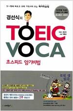 [중고] 경선식의 TOEIC VOCA 초스피드 암기비법