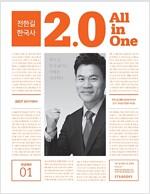 2017 전한길 한국사 2.0 All in One - 전2권