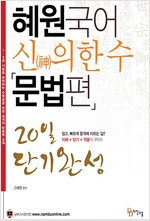 [중고] 혜원국어 신(神)의 한 수 문법편 (20일 단기완성)