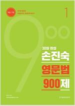2017 30일 완성 손진숙 영문법 900제