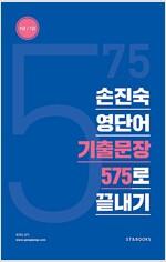 [중고] 2017 손진숙 영단어 기출문장 575로 끝내기
