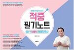 2017 신영식 해동한국사 적중 필기노트