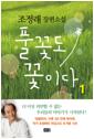 [eBook] 풀꽃도 꽃이다 1