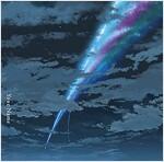 君の名は。(通常槃) (CD)