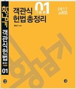 [중고] 2017 객관식 헌법 기출문제총정리 : 기본편 - 전2권