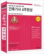2017 건축기사 4주완성 핵심이론 및 과년도문제 해설 + 동영상교재