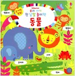 손가락 쏙쏙! 우리 아기 첫 낱말 놀이책 : 동물