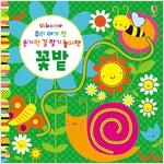 우리 아기 첫 손가락 길 찾기 놀이책 : 꽃밭