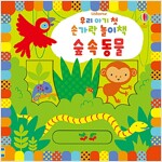 우리 아기 첫 손가락 놀이책 : 숲 속 동물