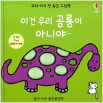 우리 아기 첫 촉감 그림책 : 이건 우리 공룡이 아니야