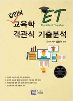 [중고] 김인식 교육학 객관식 기출분석