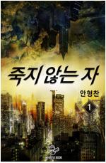 [세트] 죽지 않는 자 (총8권/완결)