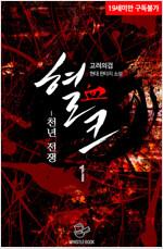 [세트] 혈크 (총16권/완결)