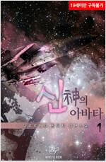 [세트] 신의 아바타 (총36권/미완결)